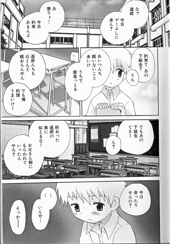 Himitsu no Shounen Chigi Lesson 1   The Secret Mischief of Boys Lesson 1 9
