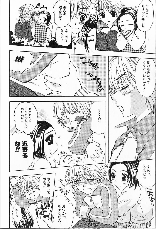Himitsu no Shounen Chigi Lesson 1   The Secret Mischief of Boys Lesson 1 102