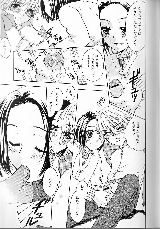 Himitsu no Shounen Chigi Lesson 1   The Secret Mischief of Boys Lesson 1 105