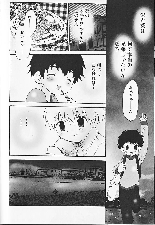 Himitsu no Shounen Chigi Lesson 1   The Secret Mischief of Boys Lesson 1 10