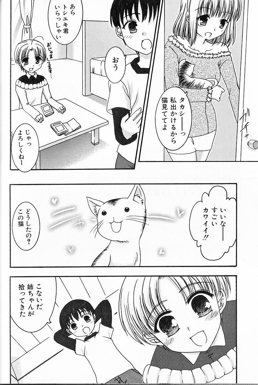Himitsu no Shounen Chigi Lesson 1   The Secret Mischief of Boys Lesson 1 114