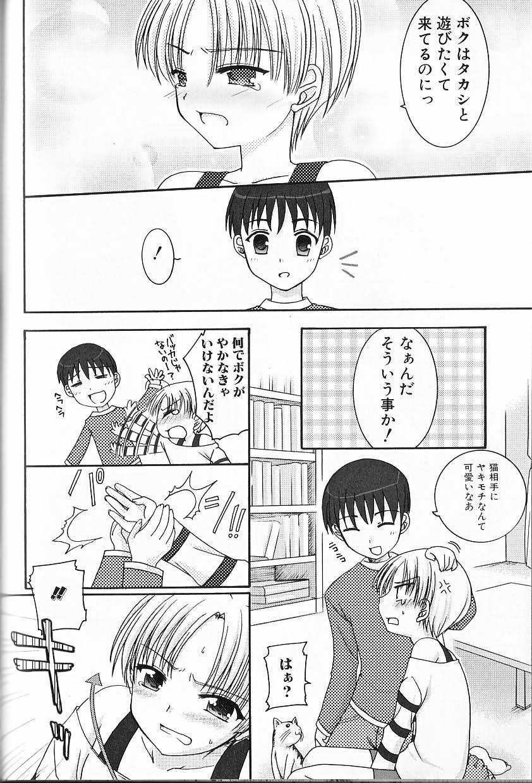 Himitsu no Shounen Chigi Lesson 1   The Secret Mischief of Boys Lesson 1 116
