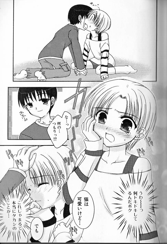 Himitsu no Shounen Chigi Lesson 1   The Secret Mischief of Boys Lesson 1 117