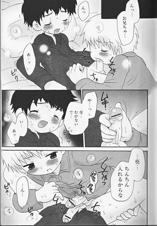 Himitsu no Shounen Chigi Lesson 1   The Secret Mischief of Boys Lesson 1 11