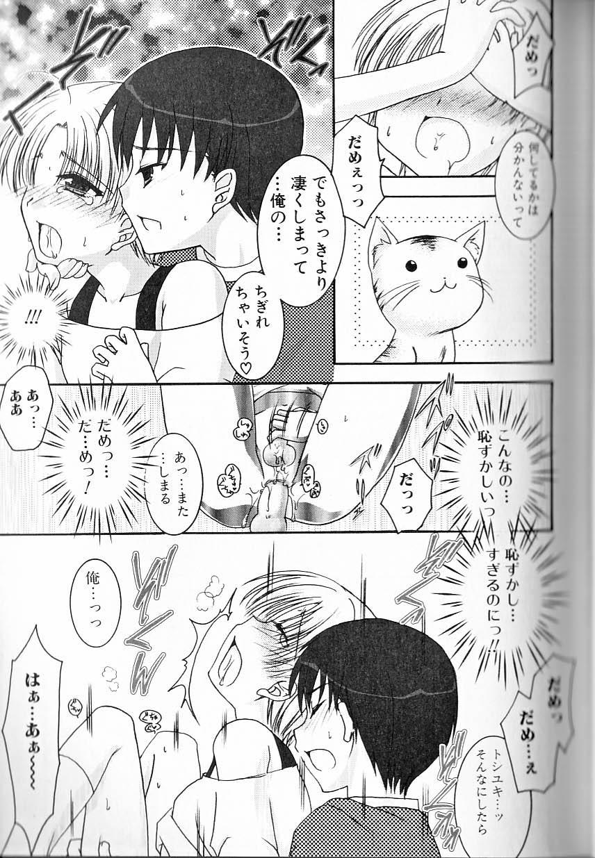 Himitsu no Shounen Chigi Lesson 1   The Secret Mischief of Boys Lesson 1 123