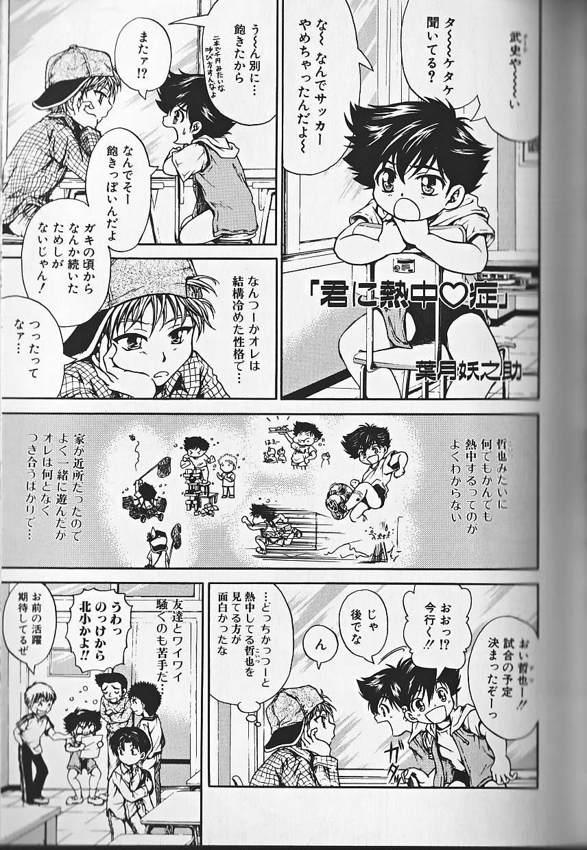 Himitsu no Shounen Chigi Lesson 1   The Secret Mischief of Boys Lesson 1 125