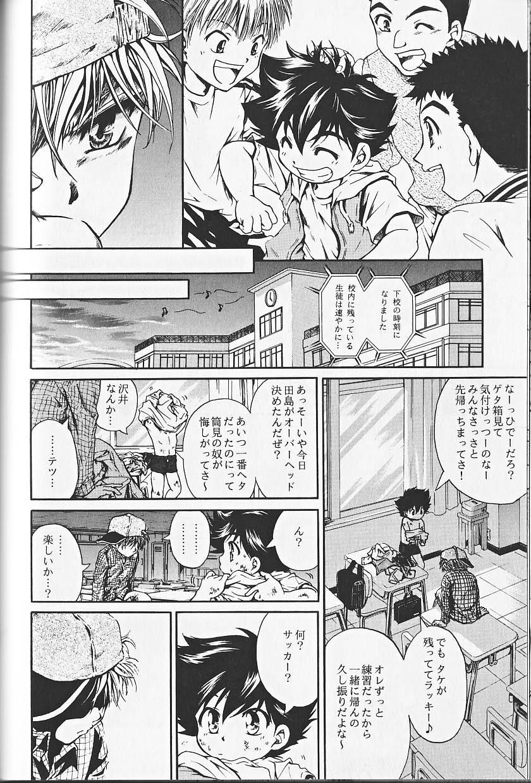 Himitsu no Shounen Chigi Lesson 1   The Secret Mischief of Boys Lesson 1 126