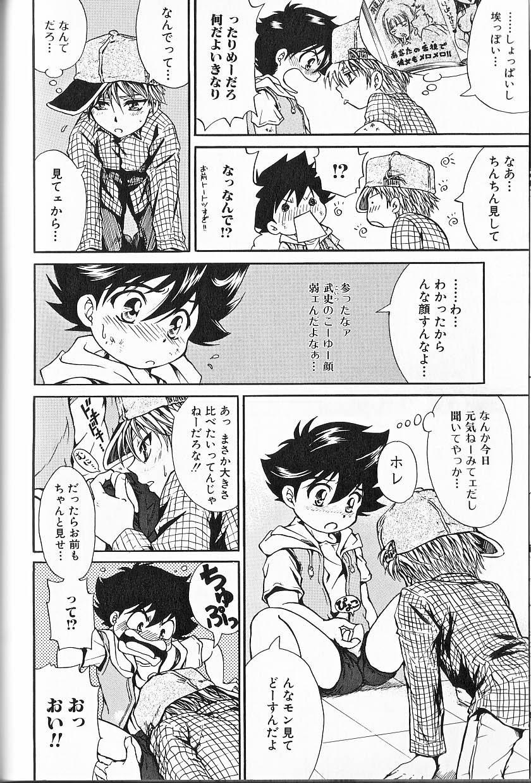Himitsu no Shounen Chigi Lesson 1   The Secret Mischief of Boys Lesson 1 128