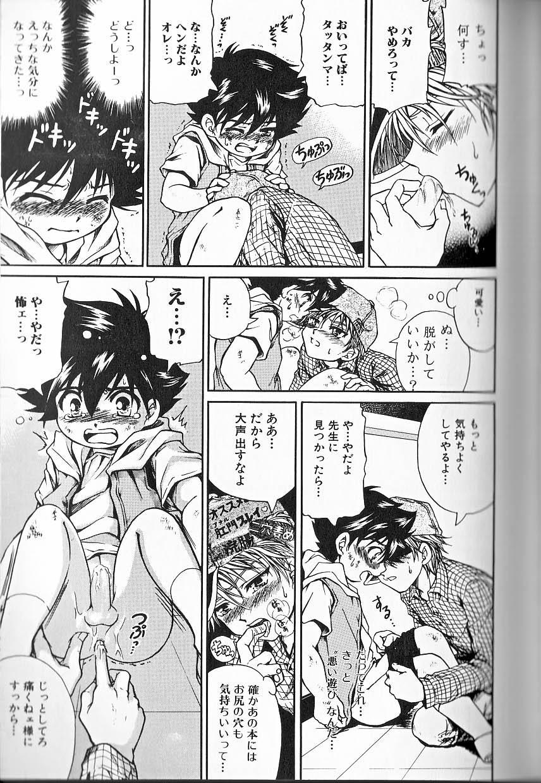 Himitsu no Shounen Chigi Lesson 1   The Secret Mischief of Boys Lesson 1 129