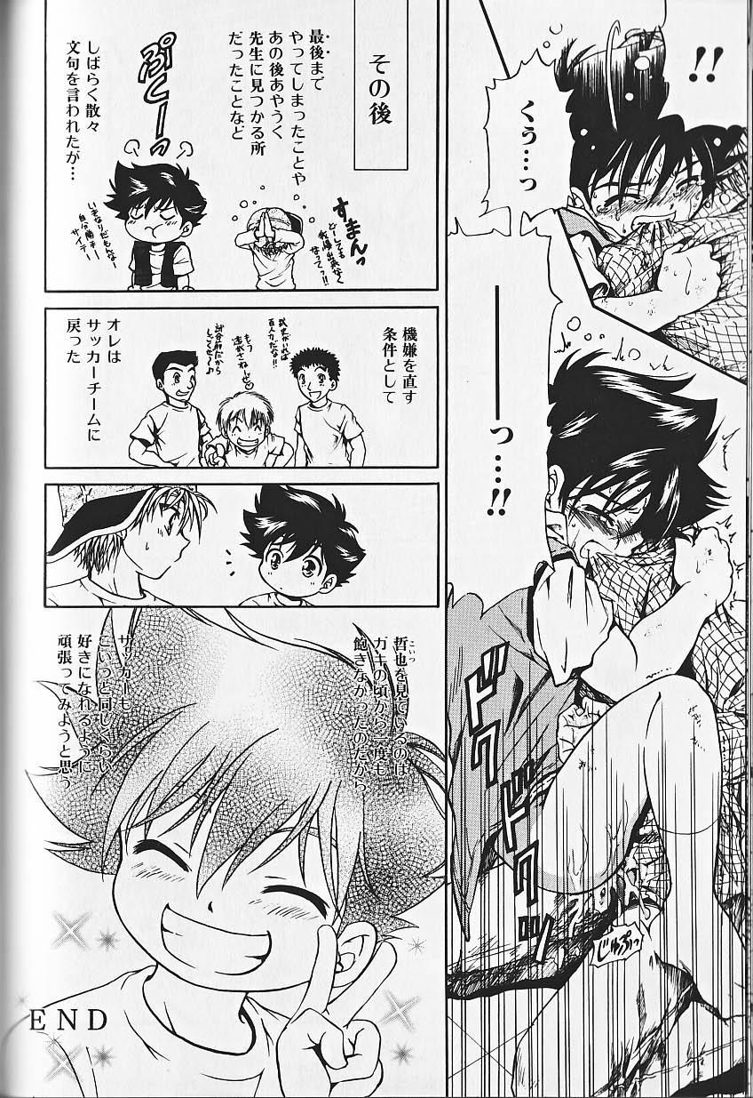 Himitsu no Shounen Chigi Lesson 1   The Secret Mischief of Boys Lesson 1 132