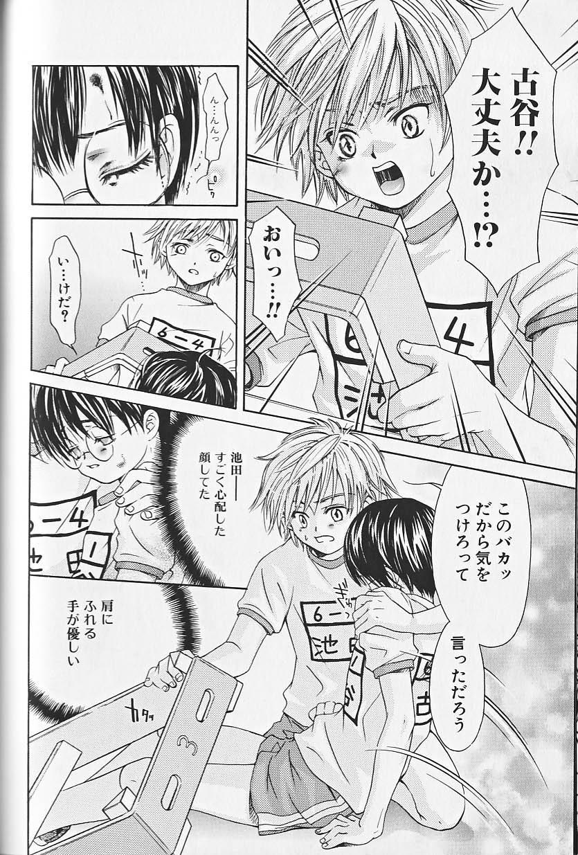 Himitsu no Shounen Chigi Lesson 1   The Secret Mischief of Boys Lesson 1 136
