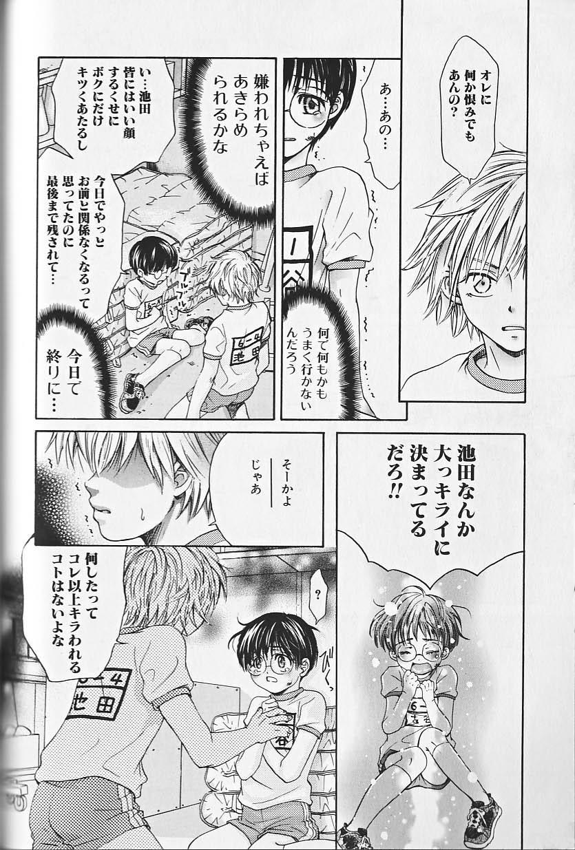 Himitsu no Shounen Chigi Lesson 1   The Secret Mischief of Boys Lesson 1 138