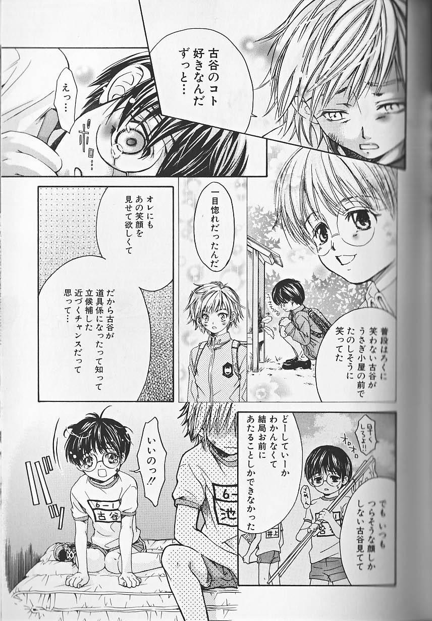 Himitsu no Shounen Chigi Lesson 1   The Secret Mischief of Boys Lesson 1 145