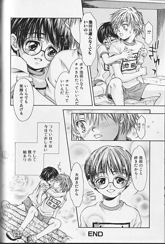 Himitsu no Shounen Chigi Lesson 1   The Secret Mischief of Boys Lesson 1 146