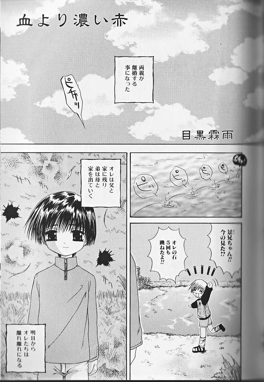 Himitsu no Shounen Chigi Lesson 1   The Secret Mischief of Boys Lesson 1 147