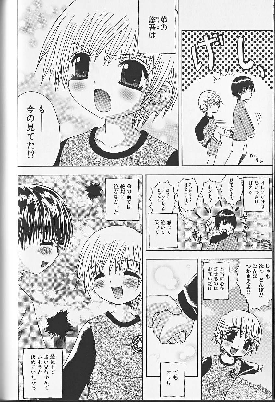 Himitsu no Shounen Chigi Lesson 1   The Secret Mischief of Boys Lesson 1 148
