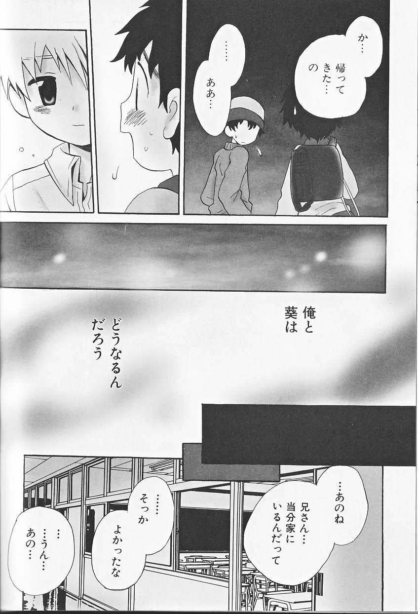 Himitsu no Shounen Chigi Lesson 1   The Secret Mischief of Boys Lesson 1 14
