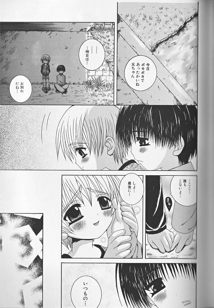 Himitsu no Shounen Chigi Lesson 1   The Secret Mischief of Boys Lesson 1 149
