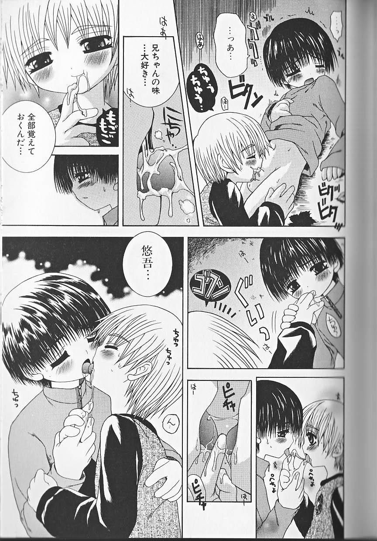 Himitsu no Shounen Chigi Lesson 1   The Secret Mischief of Boys Lesson 1 151