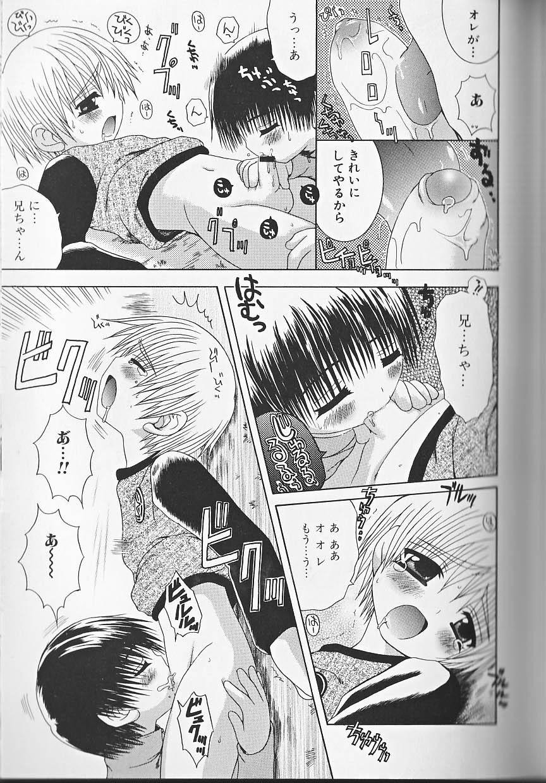 Himitsu no Shounen Chigi Lesson 1   The Secret Mischief of Boys Lesson 1 153