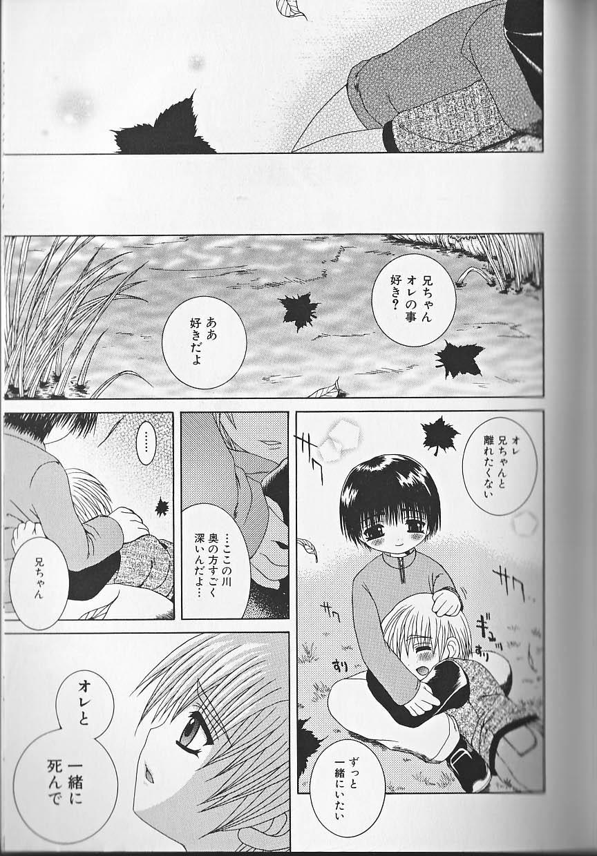 Himitsu no Shounen Chigi Lesson 1   The Secret Mischief of Boys Lesson 1 159