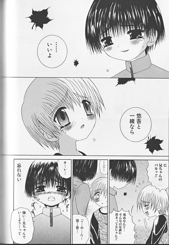 Himitsu no Shounen Chigi Lesson 1   The Secret Mischief of Boys Lesson 1 160