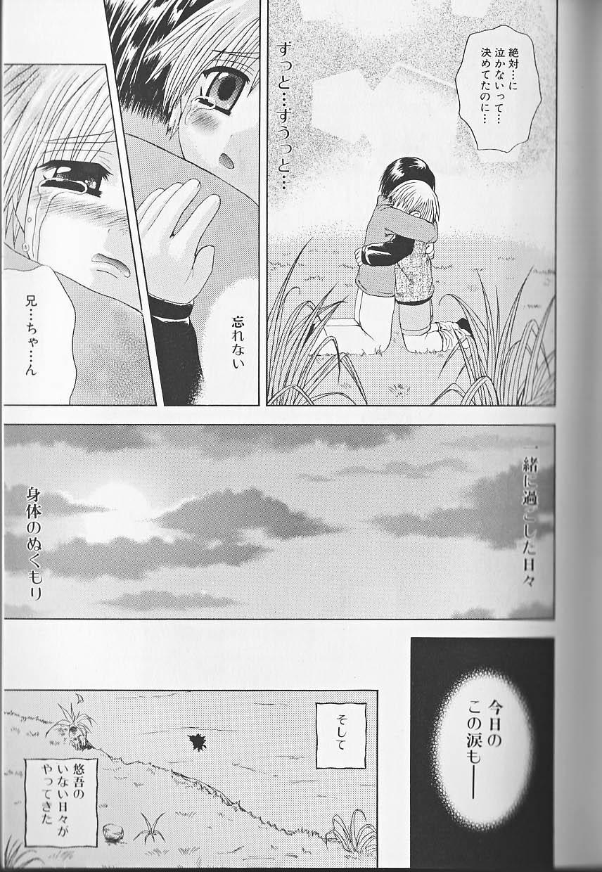 Himitsu no Shounen Chigi Lesson 1   The Secret Mischief of Boys Lesson 1 161