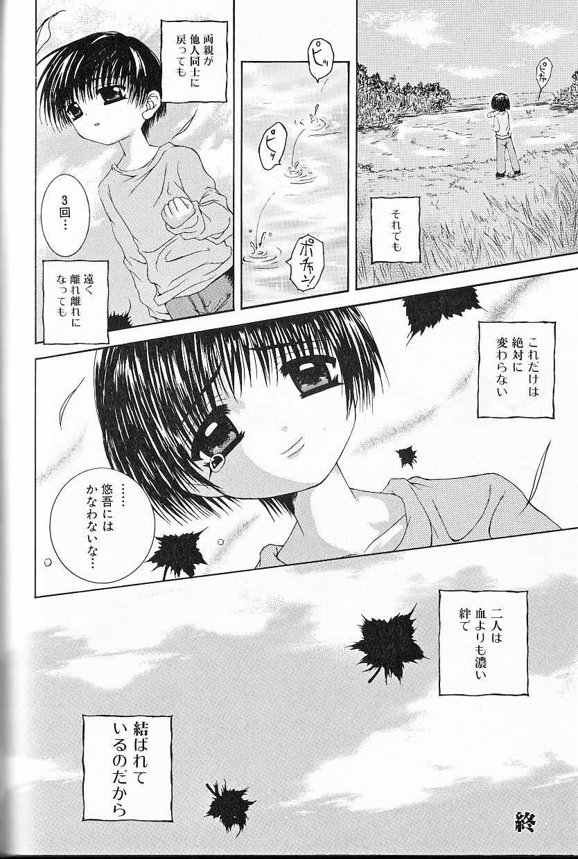 Himitsu no Shounen Chigi Lesson 1   The Secret Mischief of Boys Lesson 1 162