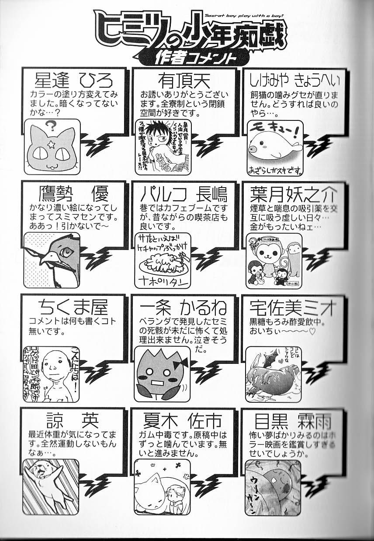 Himitsu no Shounen Chigi Lesson 1   The Secret Mischief of Boys Lesson 1 163