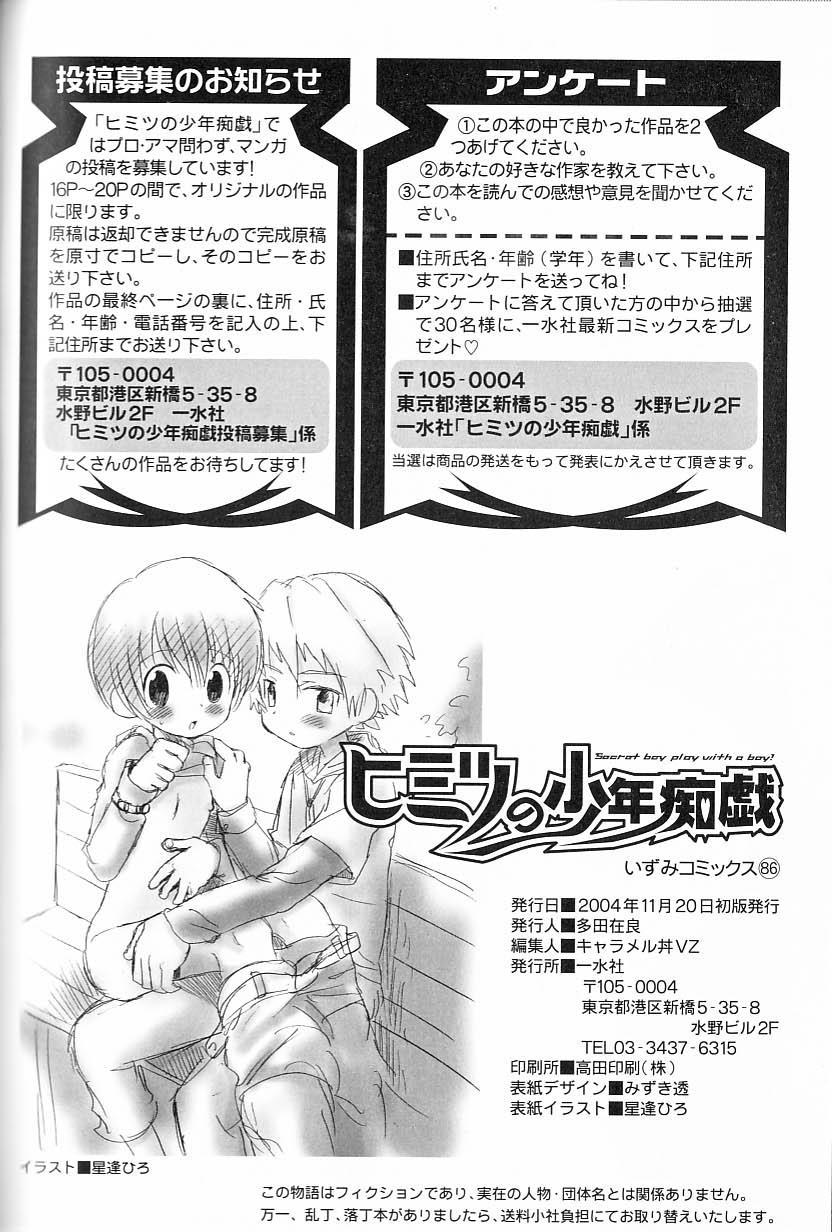 Himitsu no Shounen Chigi Lesson 1   The Secret Mischief of Boys Lesson 1 164