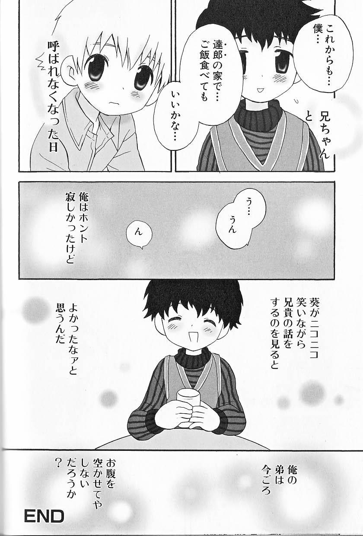 Himitsu no Shounen Chigi Lesson 1   The Secret Mischief of Boys Lesson 1 16