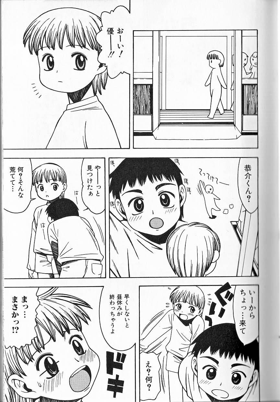 Himitsu no Shounen Chigi Lesson 1   The Secret Mischief of Boys Lesson 1 17