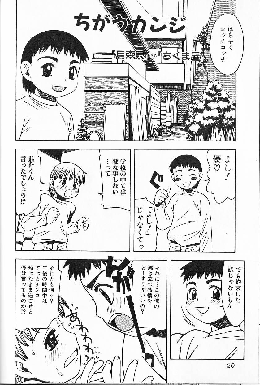 Himitsu no Shounen Chigi Lesson 1   The Secret Mischief of Boys Lesson 1 18