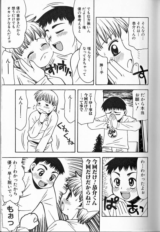Himitsu no Shounen Chigi Lesson 1   The Secret Mischief of Boys Lesson 1 19