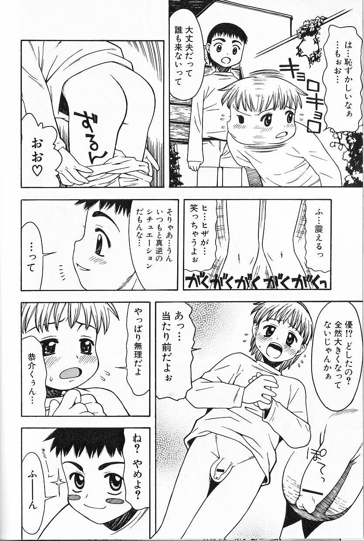 Himitsu no Shounen Chigi Lesson 1   The Secret Mischief of Boys Lesson 1 20