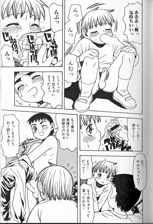 Himitsu no Shounen Chigi Lesson 1   The Secret Mischief of Boys Lesson 1 25