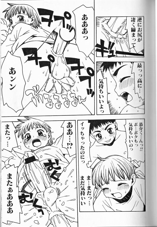 Himitsu no Shounen Chigi Lesson 1   The Secret Mischief of Boys Lesson 1 29