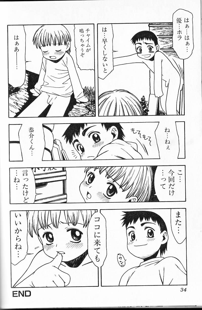 Himitsu no Shounen Chigi Lesson 1   The Secret Mischief of Boys Lesson 1 32