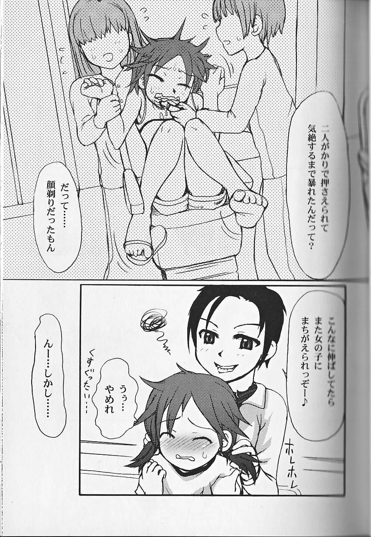 Himitsu no Shounen Chigi Lesson 1   The Secret Mischief of Boys Lesson 1 35