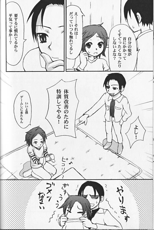 Himitsu no Shounen Chigi Lesson 1   The Secret Mischief of Boys Lesson 1 36