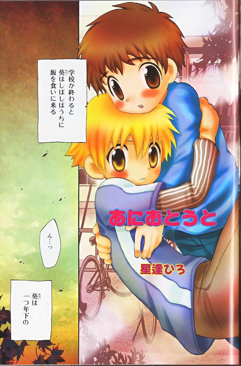 Himitsu no Shounen Chigi Lesson 1   The Secret Mischief of Boys Lesson 1 3