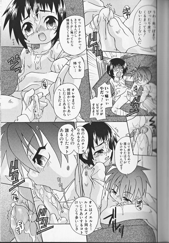 Himitsu no Shounen Chigi Lesson 1   The Secret Mischief of Boys Lesson 1 57