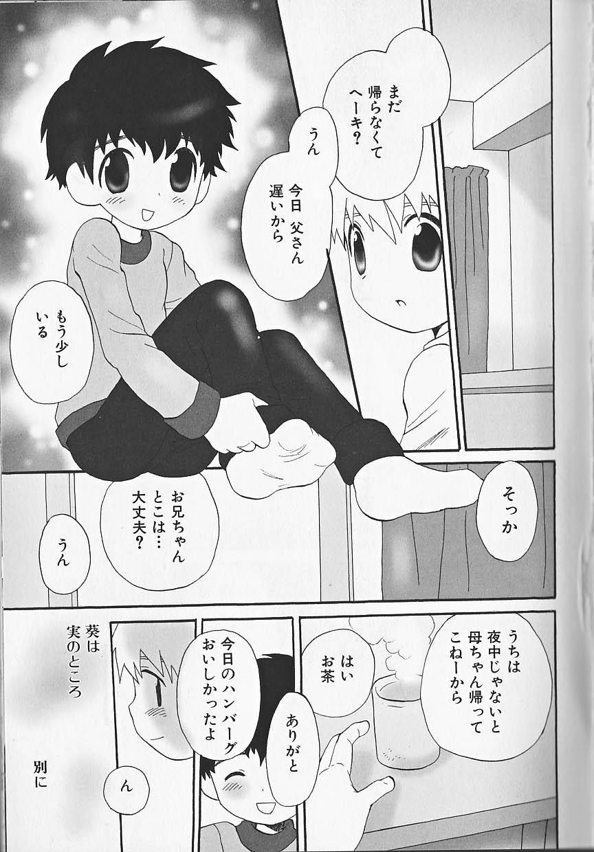 Himitsu no Shounen Chigi Lesson 1   The Secret Mischief of Boys Lesson 1 5