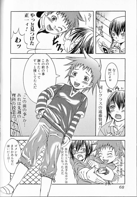 Himitsu no Shounen Chigi Lesson 1   The Secret Mischief of Boys Lesson 1 66