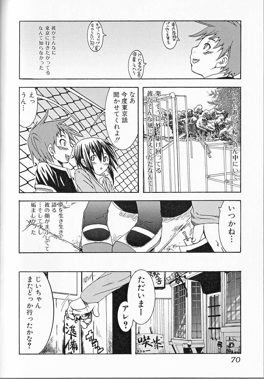 Himitsu no Shounen Chigi Lesson 1   The Secret Mischief of Boys Lesson 1 68
