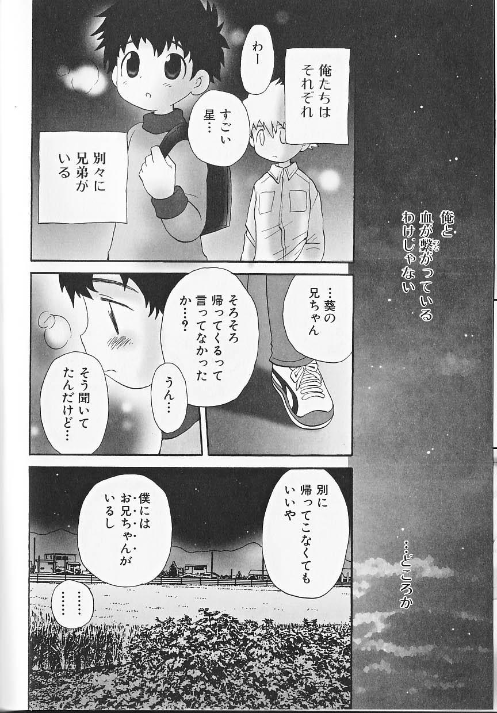 Himitsu no Shounen Chigi Lesson 1   The Secret Mischief of Boys Lesson 1 6