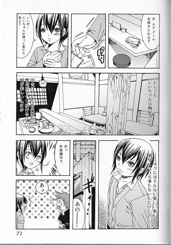 Himitsu no Shounen Chigi Lesson 1   The Secret Mischief of Boys Lesson 1 69