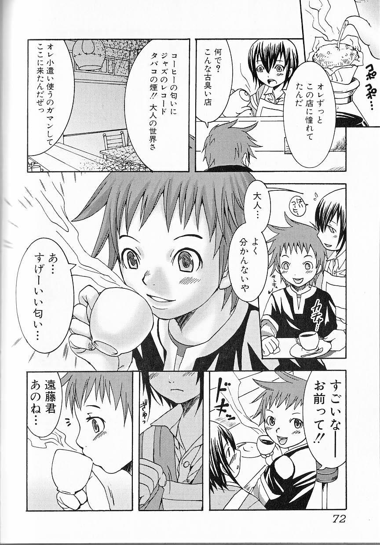 Himitsu no Shounen Chigi Lesson 1   The Secret Mischief of Boys Lesson 1 70