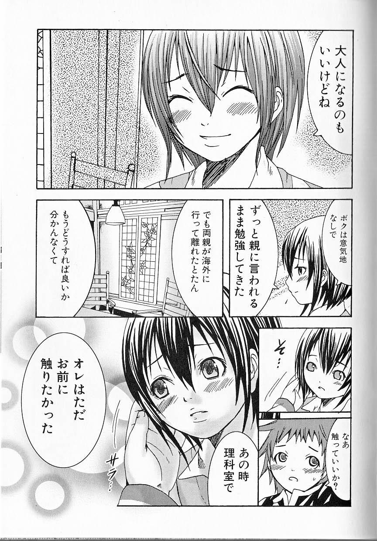 Himitsu no Shounen Chigi Lesson 1   The Secret Mischief of Boys Lesson 1 71
