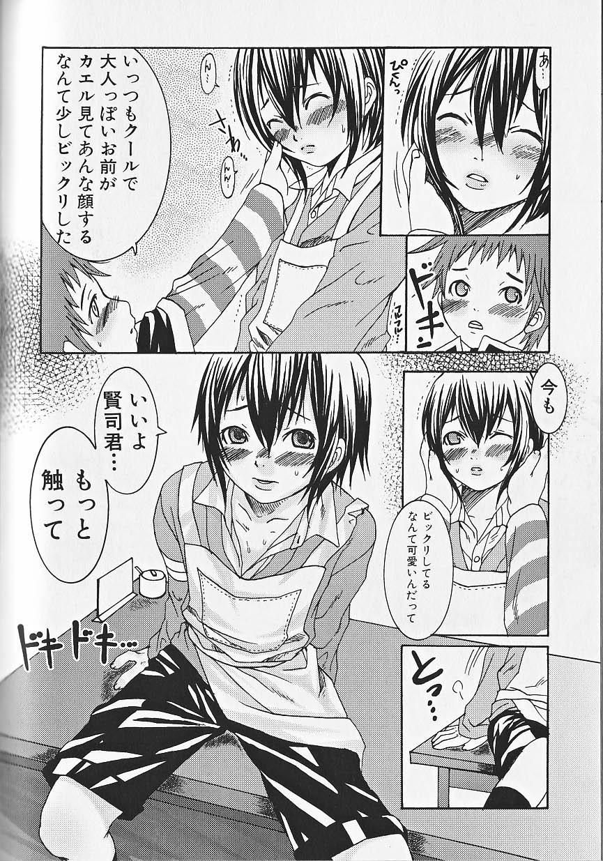 Himitsu no Shounen Chigi Lesson 1   The Secret Mischief of Boys Lesson 1 72